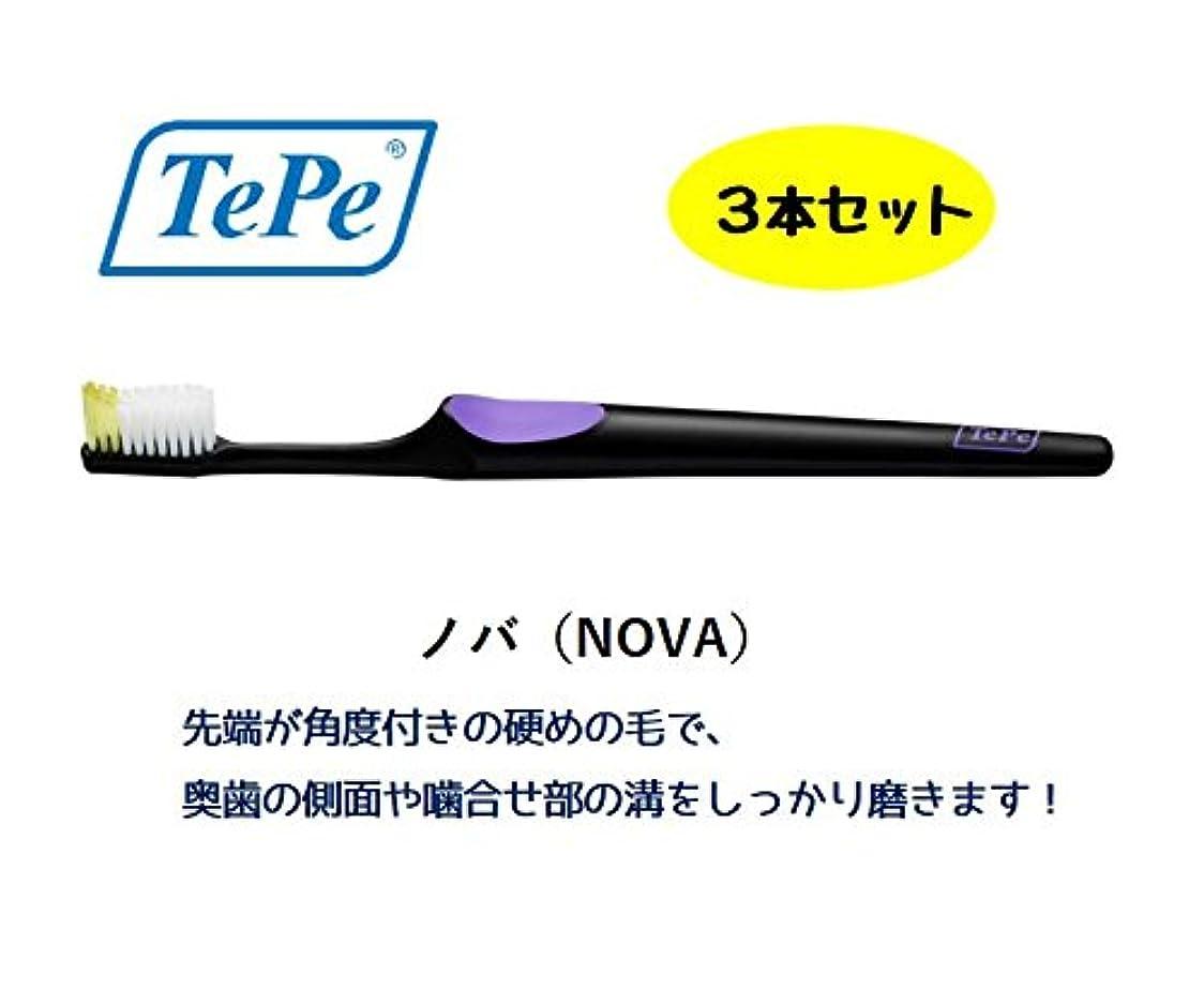 生き物余暇失うテペ ノバ ブリスター 3本 TePe NOVA (やわらかめ)
