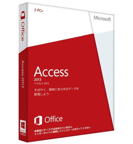 【旧商品/2016年メーカー出荷終了】Microsoft Office Access 2013 通常版 [プロダクトキーのみ] [パッケージ] [Windows版](PC2台/1ライセンス)