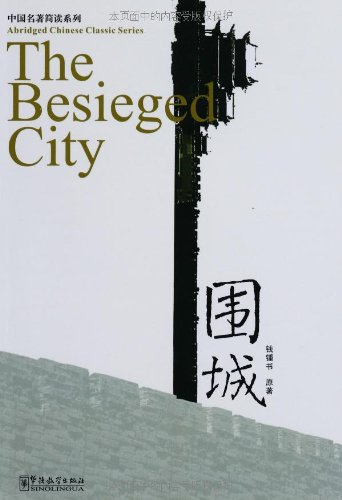 Abridged Chinese Classic Series: The Besieged City