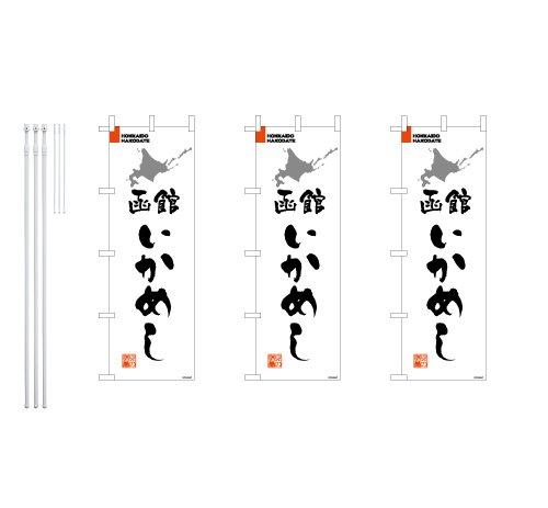 デザインのぼりショップ のぼり旗 3本セット 函館いかめし 専用ポール付 スリムショートサイズ(480×1440) 標準左チチテープ AAH212SS
