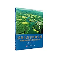 景观生态学案例分析——河流景观格局与生态脆弱性评价