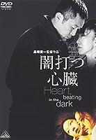 闇打つ心臓 Heart, beating in the dark [DVD]