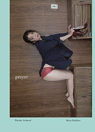 有森也実 写真集 『 prayer 』