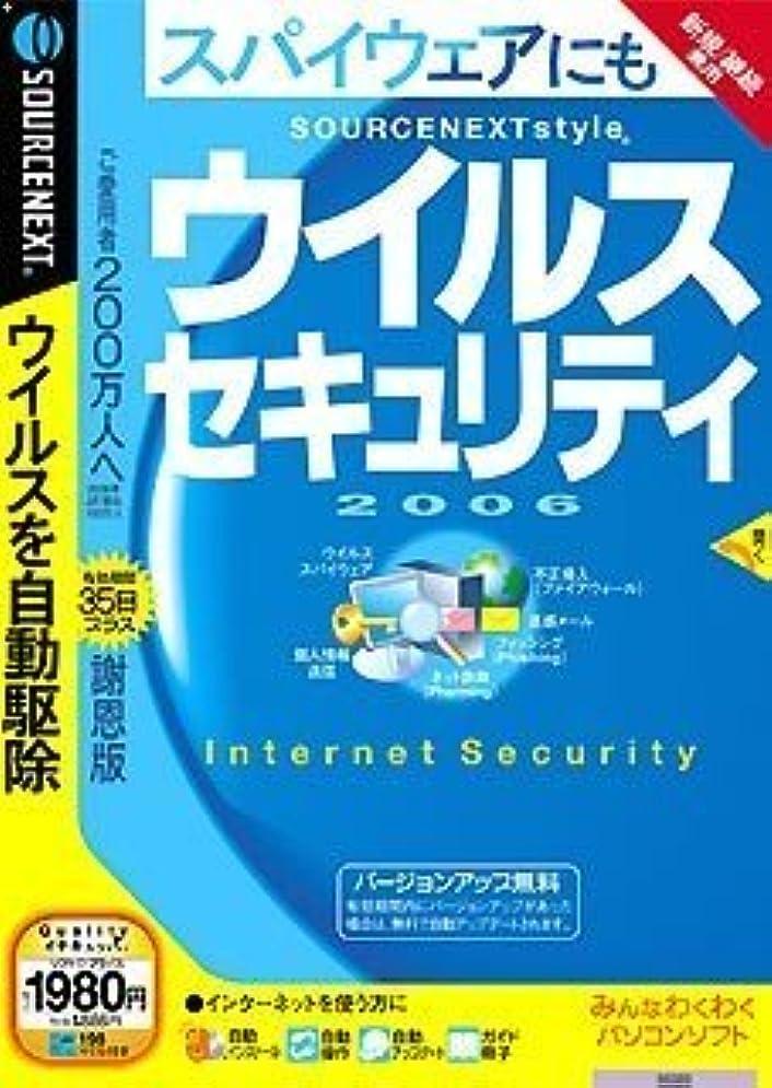 応用遅れ一致ウイルスセキュリティ2006 有効期間35日プラス版 (説明扉付きスリムパッケージ版)