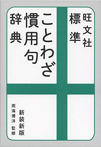 旺文社 標準ことわざ慣用句辞典 新装新版の詳細を見る