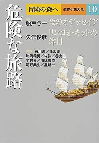 冒険の森へ 傑作小説大全 10 危険な旅路 (冒険の森へ 傑作小説大全10)