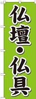 のぼり 仏壇・仏具 GNB-1609 [並行輸入品]