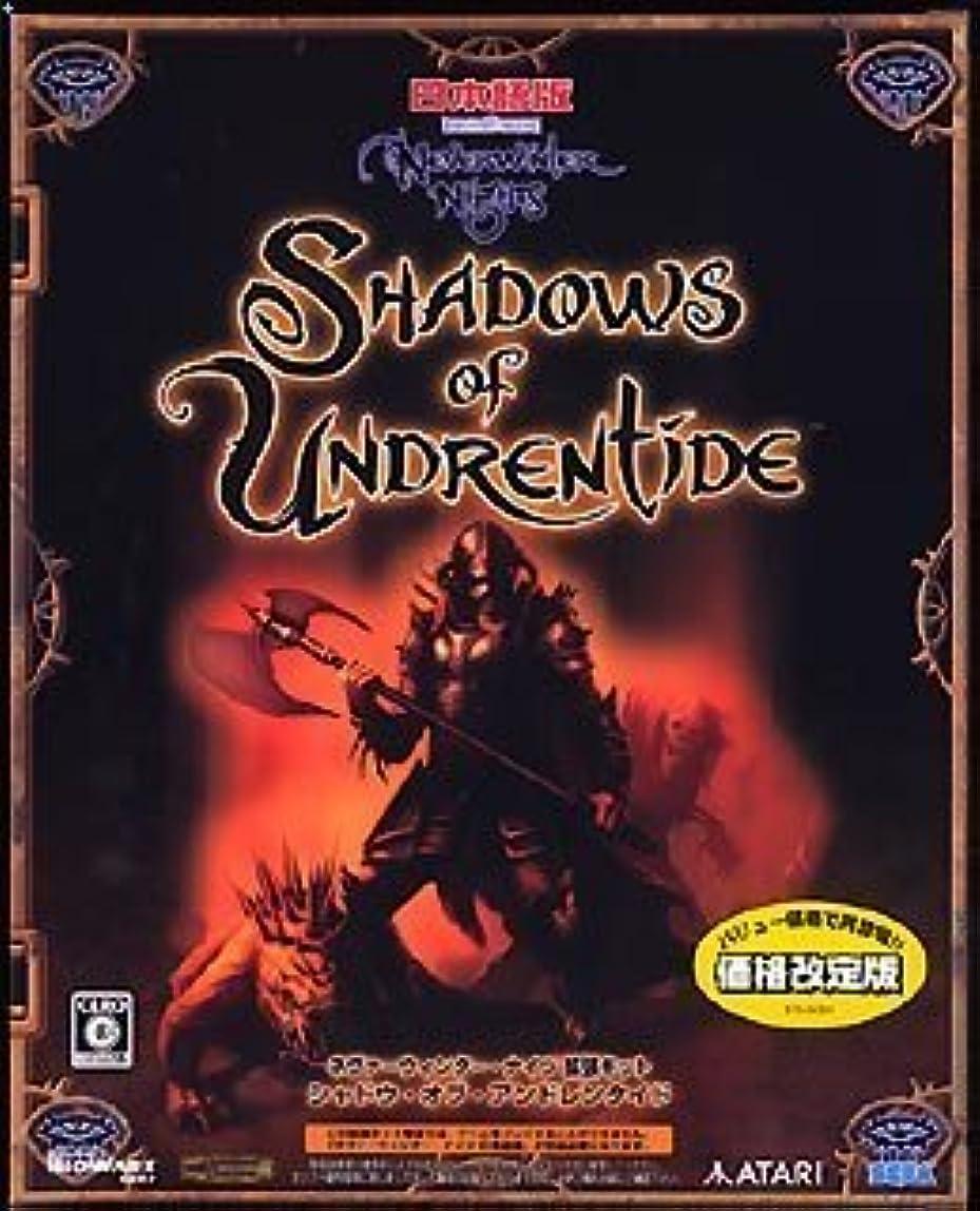 等々差王室Neverwinter Nights Shadows of Undrentide 価格改定版