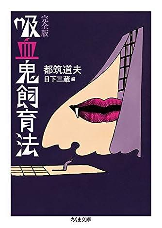 吸血鬼飼育法 完全版 (ちくま文庫)