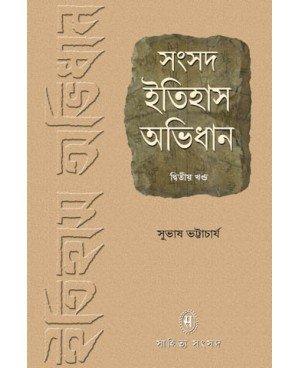 Samsad Itihas Abhidhan Vol. 2
