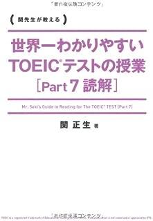 世界一わかりやすい TOEICテストの授業[Part 7 読解]