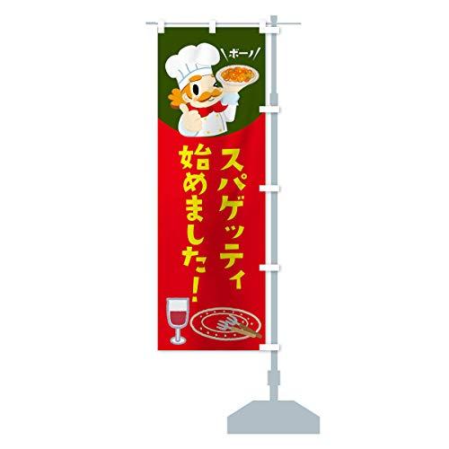 スパゲッティ始めました のぼり旗 サイズ選べます(ジャンボ90x270cm 右チチ)