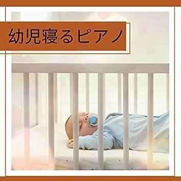 幼児寝るピアノ - 眠くなるピアノ音楽