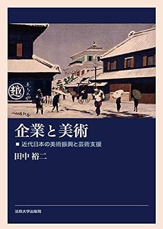企業と美術: 近代日本の美術振興と芸術支援