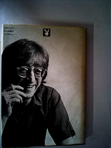ジョン・レノンPlayboyインタビュー (1981年)