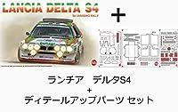 プラッツ/NUNU 1/24 レーシングシリーズ ランチア デルタS4 1986 サンレモラリー プラモデル+ディテールアップパーツセット