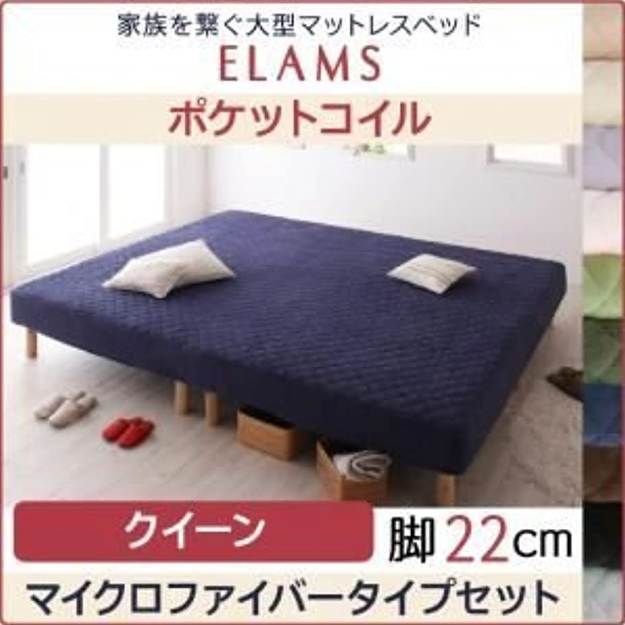 把握到着する敏感な脚付きマットレスベッド クイーン マイクロファイバータイプボックスシーツセット[ELAMS]ポケットコイル アイボリー 脚22cm 家族を繋ぐ大型 エラムス