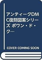 アンティークDMC復刻図案シリーズ ポワン・ド・クロワ ヌーヴォー・デッサン 2