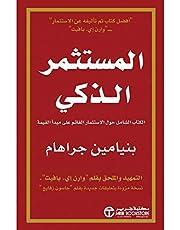 The Smart Investor The comprehensive book on value-based investment, by Benjamin Graham - Jarir Bookshop Publications