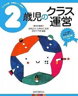 2歳児のクラス運営 (CD‐ROM版年齢別クラス運営)