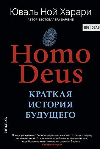 Homo Deus. Краткая история будущего (Big ideas) (Russian Edition)