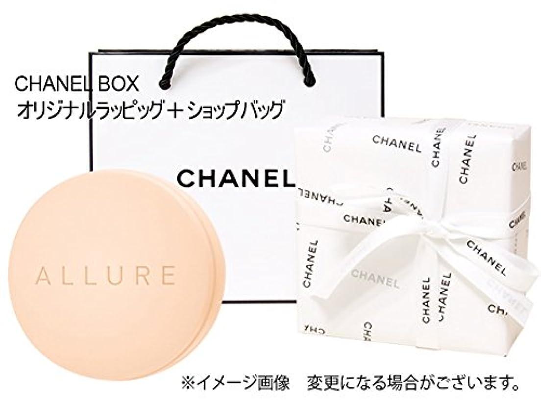 現実には資源キネマティクスCHANEL(シャネル) ALLURE SAVON POUR LE BAIN BATH SOAP シャネルアリュール サヴォン 150g 女性用石鹸/バスソープ CHANEL BOX オリジナルラッピング+ショップバッグ(並行輸入)