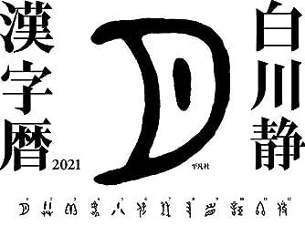 白川静 漢字暦 2021 ([カレンダー])
