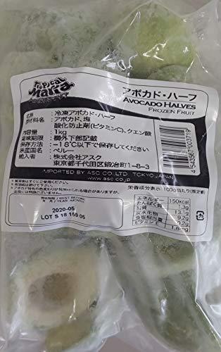 アスク 冷凍 アボガド ハーフ 1kg×10袋 業務用 トロピカルマリア