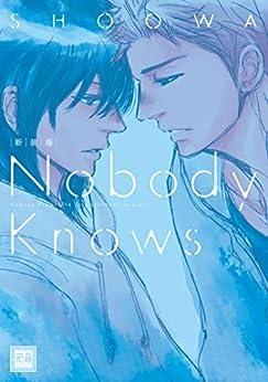 [SHOOWA]の新装版 Nobody Knows (花音コミックス)