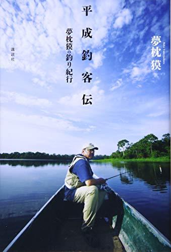 平成釣客伝 夢枕獏の釣り紀行の詳細を見る