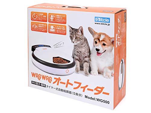猫・中小型犬用自動給餌器WAGWAGオートフィーダー(5食分)安心の電話サポート対応・1年保証付録音ボイス&24時間タイマーセット可能ドライ・ウェットフード対応WG500