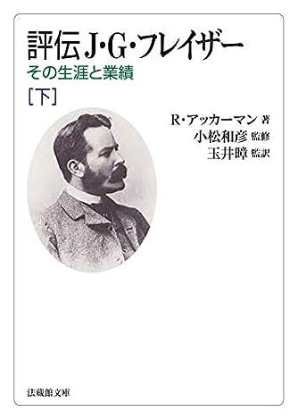 評伝 J・Gフレイザー その生涯と業績 (法蔵館文庫)