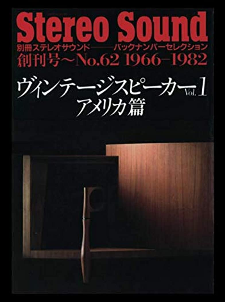 本気貫通実用的ヴィンテージスピーカー Vol.1 アメリカ篇 別冊ステレオサウンド バックナンバーセレクション 創刊号~No.62 1966-1982