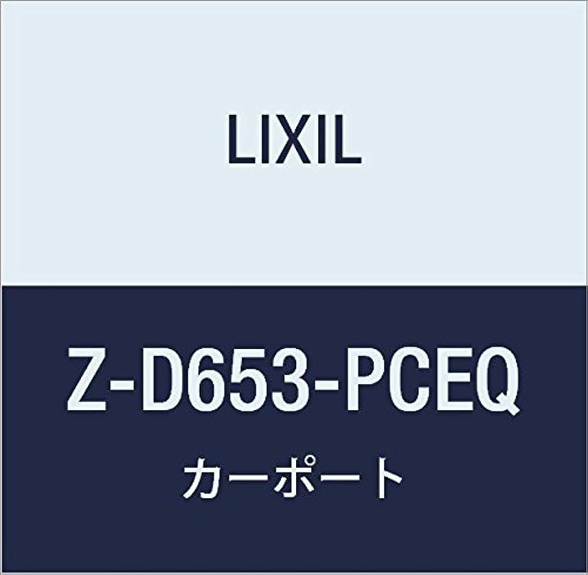 シャックル有効な亡命LIXIL(リクシル) TOEX テールポリカBR27用3枚 Z-D653-PCEQ