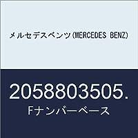 メルセデスベンツ(MERCEDES BENZ) Fナンバーベース 2058803505.