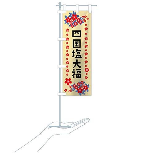 卓上ミニ四国塩大福 のぼり旗 サイズ選べます(卓上ミニのぼり10x30cm 立て台付き)