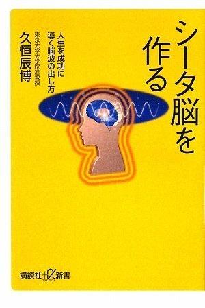 シータ脳を作る 人生を成功に導く脳波の出し方 (講談社+α新書)