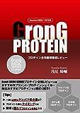 gurongu purotein: puroteinzenzyuukosyutetteirebyu (Japanese Edition)