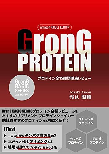 GronG PROTEIN: プロテイン全15種類徹底レビュー