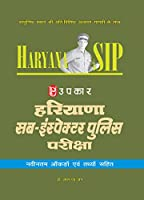 Haryana Sub-Inspector Police Pariksha (With Latest Facts & Data)