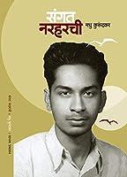 Sangat Narharchi (Marathi)