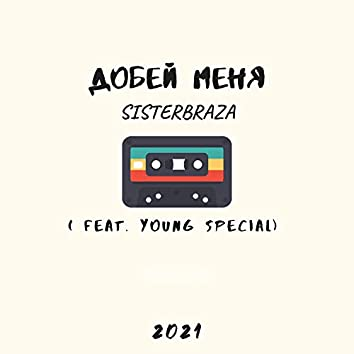 Добей меня (feat. Young Special)