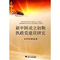 Party Building in Early New China Study (Paperback)