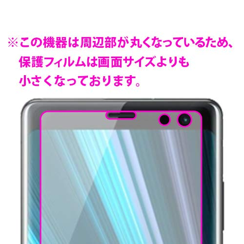 PDA工房 Xperia XZ3 Privacy Shield 保護 フィルム 覗き見防止 反射低減 日本製