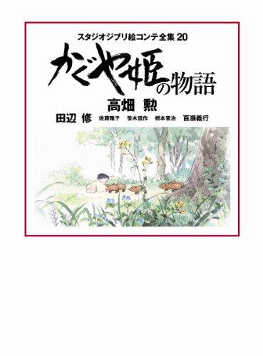 かぐや姫の物語: スタジオジブリ絵コンテ全集20の詳細を見る