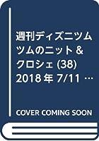 週刊ディズニツムツムのニット&クロシェ(38) 2018年 7/11 号 [雑誌]