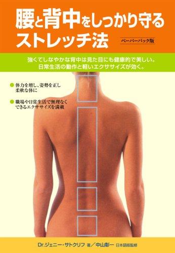 腰と背中をしっかり守るストレッチ法(ペーパーバック版) (GAIA BOOKS)の詳細を見る