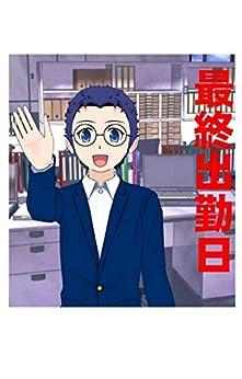 [Kotaro]の最終出勤日