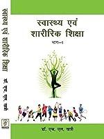 HEALTH AND PHYSICAL EDUCATION (HINDI (Hindi)