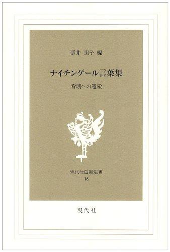 ナイチンゲール言葉集—看護への遺産 (現代社白鳳選書 (16))